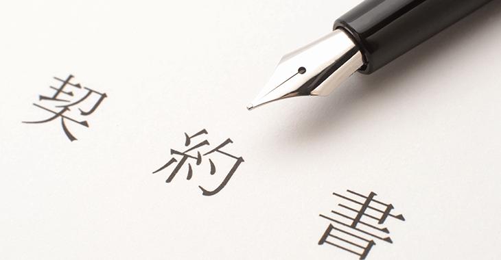 契約書と万年筆