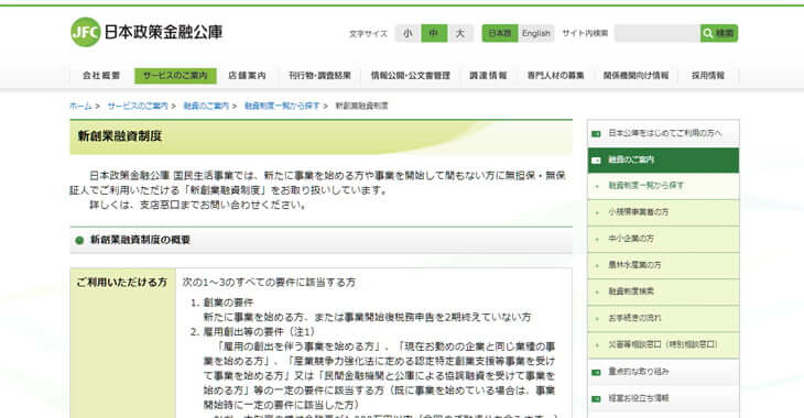 日本政策金融公庫イメージ画像